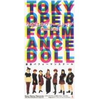 東京パフォーマンスドール  (1990~1994) 今夜はネヴァーストップ (オリジナル・カラオケ)
