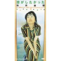 市井 由理 恋がしたかった (backing track)