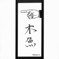 木魚 駄菓子屋無残 (Another Version) (Bonus Track)