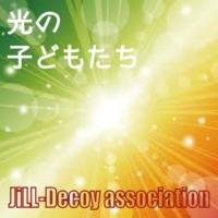 JiLL-Decoy association 光の子どもたち