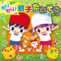 大和田 りつこ、岡崎 裕美、柳田 ヒロ、タンポポ児童合唱団、たいら いさお チュンチュンワールド~おげんきたいそう