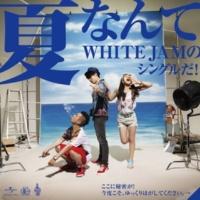 WHITE JAM 夏なんて