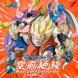 谷本貴義(Dragon Soul) 空・前・絶・後 Kuu-Zen-Zetsu-Go