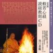 池口惠觀 <新装盤>般若心経・読経教則CD 誰でも般若心経が唱えられる!