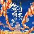 赤坂小梅 決定盤 日本の盆おどり集