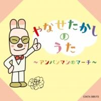 フレーベル少年合唱団 アンパンマンのマーチ(オーケストラバージョン)