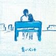 サスケ 青いベンチ -10th Anniversary-