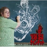 中西俊博 project 爆裂クインテット 新大陸