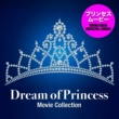 Various Artists プリンセス・ムービー・コレクション(Dream of Princess - Movie Collection)