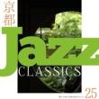 ドミニク・ファリナッチ 京都 Jazz Classics~静かな夏の京都を彩るセレクト25