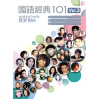 Andy Lau/Yuen Fong Ng Zhe Mo Chong Wo , Hao Ma