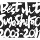 スガ シカオ BEST HIT!! SUGA SHIKAO-2003~2011-