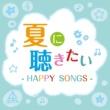 ヴァリアス・アーティスト 夏に聴きたいHAPPY SONGS
