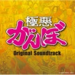 Original TV Drama Soundtrack オリジナル・サウンドトラック『極悪がんぼ』