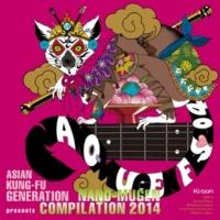 ASIAN KUNG-FU GENERATION スタンダード