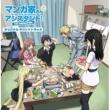 菊谷知樹 TVアニメ『マンガ家さんとアシスタントさんと』オリジナルサウンドトラック