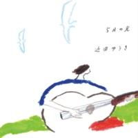 近田ゆうき 雨音