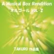 オルゴールサウンド J-POP TAKURO 作品集 VOL-2