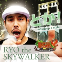 RYO the SKYWALKER とか! ~ wholeep a style ~
