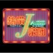 熱帯JAZZ楽団 ガット・トゥ・ビー・リアル