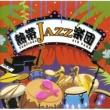 熱帯JAZZ楽団 熱帯JAZZ楽団 V~La Noche Tropical~