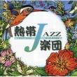 熱帯JAZZ楽団 セプテンバー