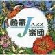 熱帯JAZZ楽団 熱帯JAZZ楽団 II  - September -