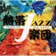 熱帯JAZZ楽団 オバタラ