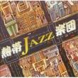 熱帯JAZZ楽団 熱帯JAZZ楽団 III