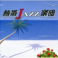 熱帯JAZZ楽団 ビギン・ザ・ビギン