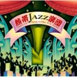 熱帯JAZZ楽団 熱帯JAZZ楽団 X~Swing con Clave~