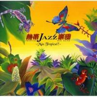 熱帯JAZZ楽団 ベサメ・ムーチョ