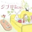 V.A. Do Something For ~ジブリ de BGM~