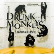 大橋卓弥 Drunk Monkeys