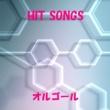 オルゴールサウンド J-POP オルゴール J-POP HIT VOL-345