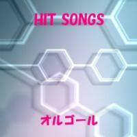 オルゴールサウンド J-POP ポーカー・フェイス Originally Performed By レディー・ガガ