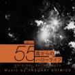 清水靖晃 NHK土曜ドラマ「55歳からのハローライフ」オリジナルサウンドトラック