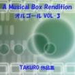 オルゴールサウンド J-POP TAKURO 作品集 VOL-3