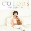 高嶋ちさ子 COLORS ~Best Selection~