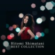 島谷ひとみ Hitomi Shimatani BEST COLLECTION