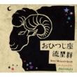 おひつじ座流星群 1st EP