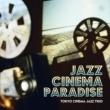 東京キネマ ジャズ・トリオ Jazz Cinema Paradise