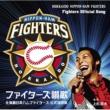 上杉周大 北海道日本ハムファイターズ 公式球団歌 ファイターズ讃歌