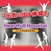 Heartfull Hospital 元気の出る体操!