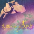 sasakure.UK 「恋するデッサン人形」ソングブック