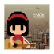YMCK 夢の中へ