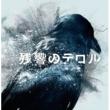 菅野 よう子 残響のテロル オリジナル・サウンドトラック