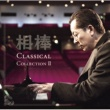 V.A. 相棒 Classical Collection II