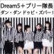 Dream5+ブリー隊長 ダン・ダン ドゥビ・ズバー! アニメver.