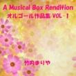 オルゴールサウンド J-POP 竹内まりや 作品集 VOL-1